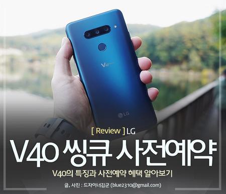 LG V40의 주요 특징과 ThinQ 특징과 KT 사전예약 혜택은?