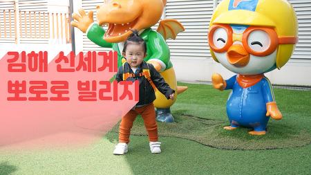 김해 | 김해신세계 백화점 뽀로로빌리지
