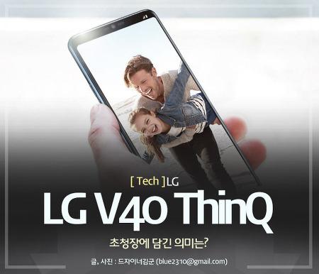 LG V40 ThinQ의 출시 임박, 핵심은 3개의 트리플 후면 카메라