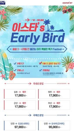 [항공권 이벤트] 이스타항공 2018년 7~8월 출발 얼리버드 이벤트
