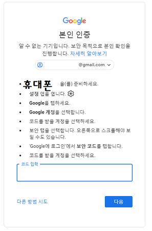 중국에서 구글 계정 입력하면 만난 문제. 구글 본인인증