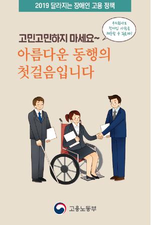 2019년 달라지는 장애인 고용정책