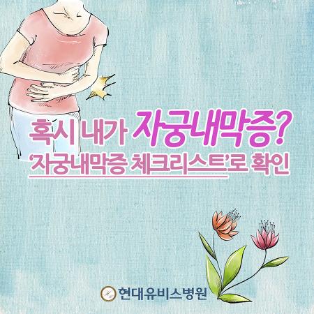 혹시 내가 자궁내막증? '자궁내막증 체크리스트'로 확인!