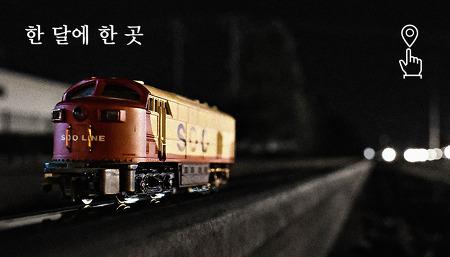 [한 달에 한 곳] 전국 야간열차 타고 올빼미 무박 여행
