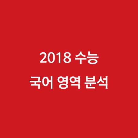[수능 국어] 2018 수능 국어 분석, 국어 공부법, 수능 비문학 공부법
