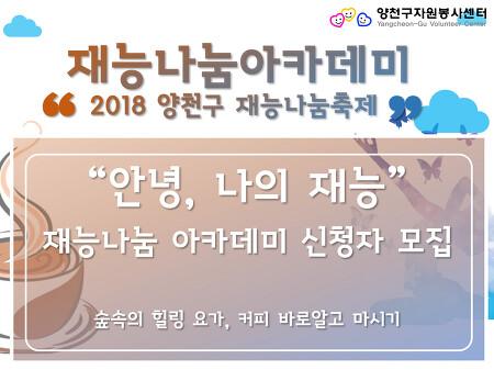 [안녕, 나의 재능] 재능나눔 아카데미 신청양식
