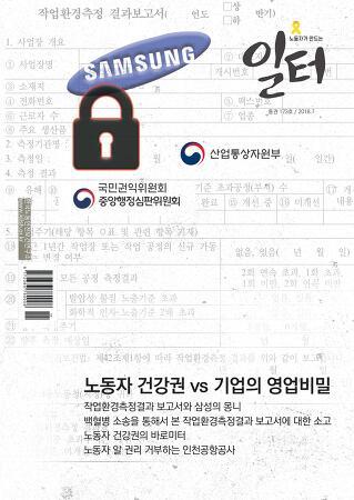 <일터> 통권 173호 / 2018.07