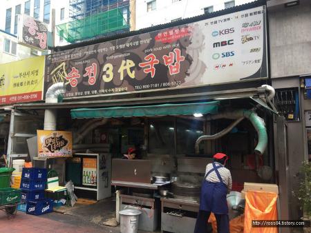서면맛집 - 부산 돼지국밥 맛집:송정3대국밥