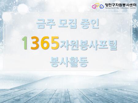 [1365 모집 중 자원봉사](1월 3주)