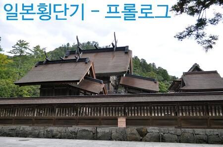 일본횡단기 - 프롤로그