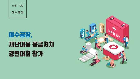 한화케미칼 여수공장, 재난대응 응급처치 경연대회 참가
