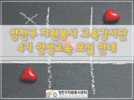 양천구 자원봉사 교육강사단 모집 안내