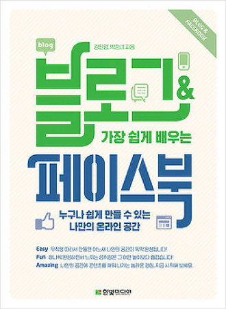 스마트폰 SNS 강사 강진영의 프로필