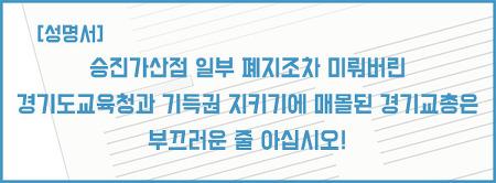 [성명서] 경기도교육청 승진가산점 일부 폐지 방침 1년 유예에 대한 좋은교사운동의 입장