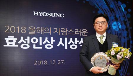 '영광의 그대!' 2018 올해의 자랑스러운 효성인상