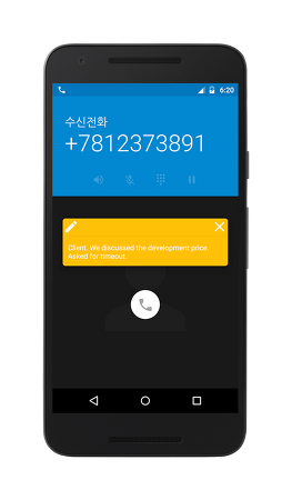 [Util] Call Notes Pro (행사종료)