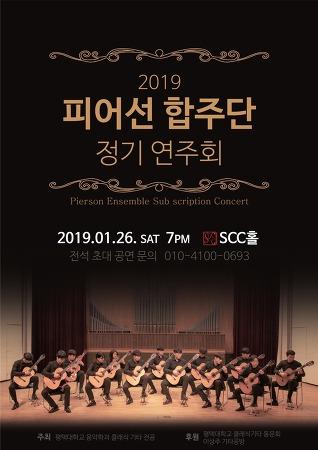 [2019년 1월 26일]  피어선기타 합주단 정기연주회