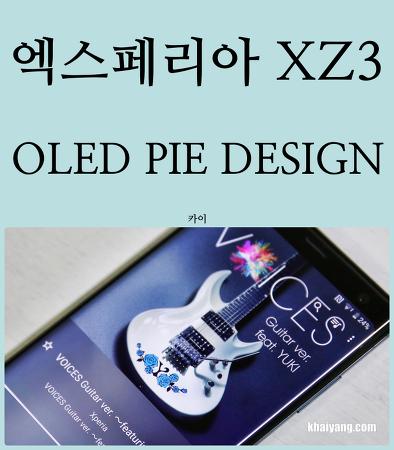 소니 엑스페리아 XZ3 키워드 셋! OLED, 파이(PIE), 디자인