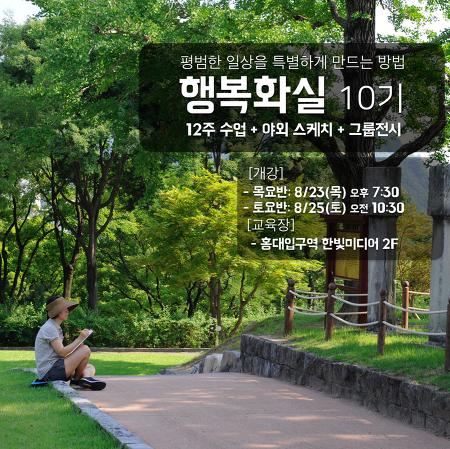 [마감] 행복화실 10기 수강신청