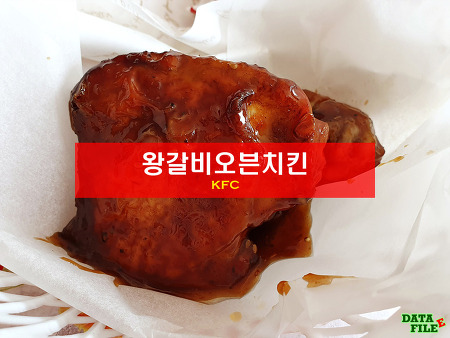 KFC 신메뉴 왕갈비오븐치킨 ♪ KFC 잠실점
