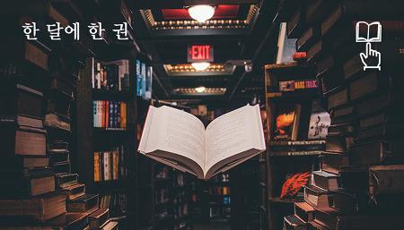 [한 달에 한 권] 직장인의 품격을 높이는 교양 도서