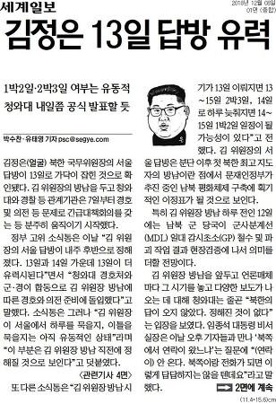 2018년 12월8일자(土) 조간신문 머릿기사 종합