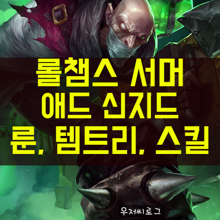 롤 시즌8 신지드 룬, 템트리, 스킬트리(feat. 애드)