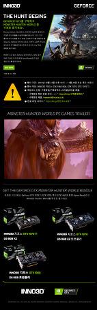 """[기간연장] INNO3D,"""" Monster Hunter : World """" 게임 번들 행사."""