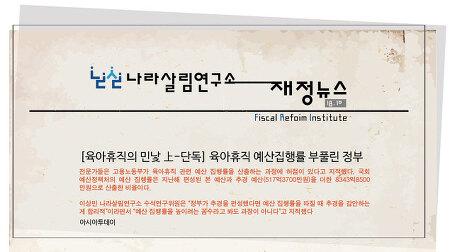 [18.10] 육아휴직 예산집행률 부풀린 정부