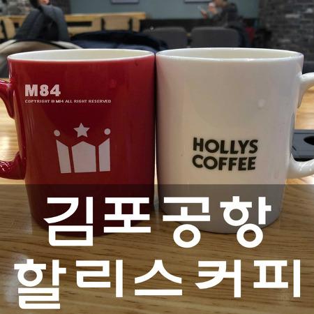 김포공항 카페 추천 : 할리스(Hollys) 아메리카노와 함께한 시간