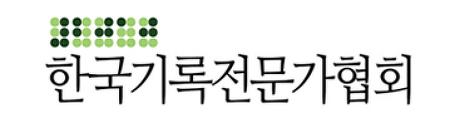 한국기록전문가협회 법인화 추진 경과 보고