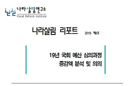 [나라살림 리포트] 19년 국회 예산 심의과정 증감액 분석 및 의의
