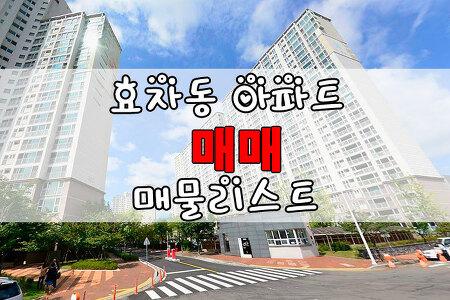 ◈포항아파트◈ 효자동 아파트 매매 리스트 : 3월12일업데이트