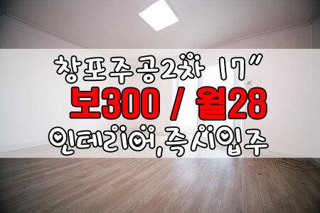 """◈포항아파트◈ 창포주공2차 17"""" 월세 300/28"""