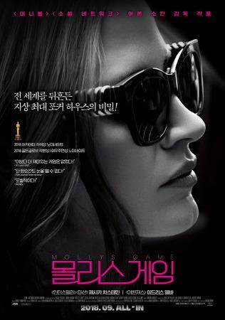천재 각본가 아론 소킨의 영화 연출 데뷔작 <몰리스 게임>