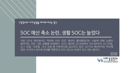[정창수의 '나라살림을 제대로 바꾸는 법']SOC 예산 축소 논란, 생활 SOC는 늘었다