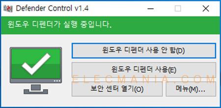 Defender Control v1.4 (윈도우10 디펜더 제어 툴)