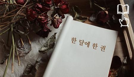 [한 달에 한 권] '시를 잊은 그대에게' 시집 추천