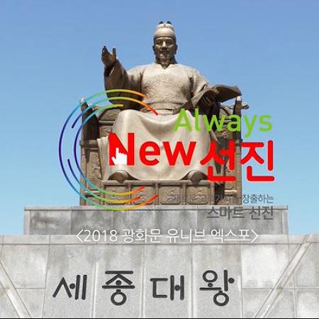 [영상]선진, '2018 유니브엑스포 서울' 참가