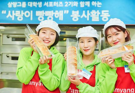 """""""삼양씨즈는 사랑이 빵빵해!"""" 삼양그룹 대학생 서포터즈의 빵빵한 나눔 이야기"""