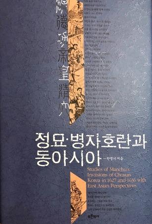 정묘 병자 호란과 동아시아/일주일책