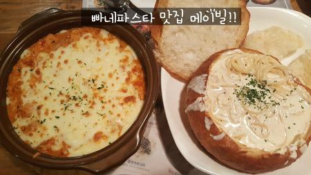 [건대 맛집 메이빌]건대 빠네스파게티 최고 맛집!!