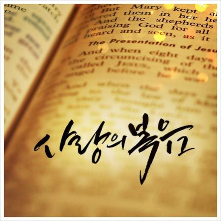 사랑의 복음