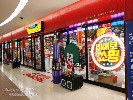 코엑스 삐에로 쑈핑 방문 후기! 온갖 쇼핑템 다 있다~
