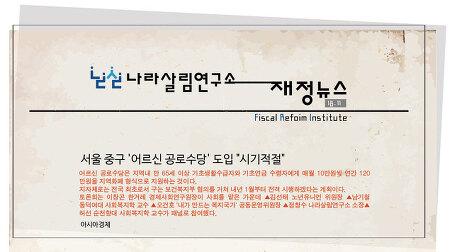 """[18.11] 서울 중구 '어르신 공로수당' 도입 """"시기적절"""""""