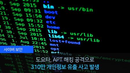 [다크트레이스, 보메트릭] 도요타 APT 공격, 310만 개인정보 유출 사고 발생