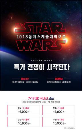 [항공 이벤트] 이스타 항공 2018 하반기 '이스타워즈' 특가 이벤트