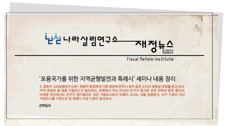[19.02] '포용국가를 위한 지역균형발전과 특례시' 세미나 내용 정리