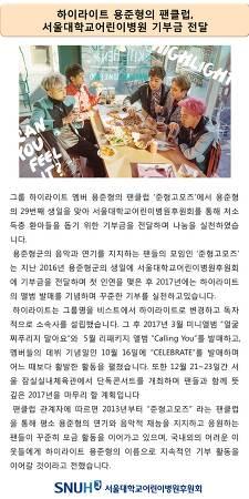 하이라이트 용준형의 팬클럽' '준형고모즈' 기부금 전달