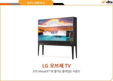 [DTS/디바이스] LG 오브제 TV